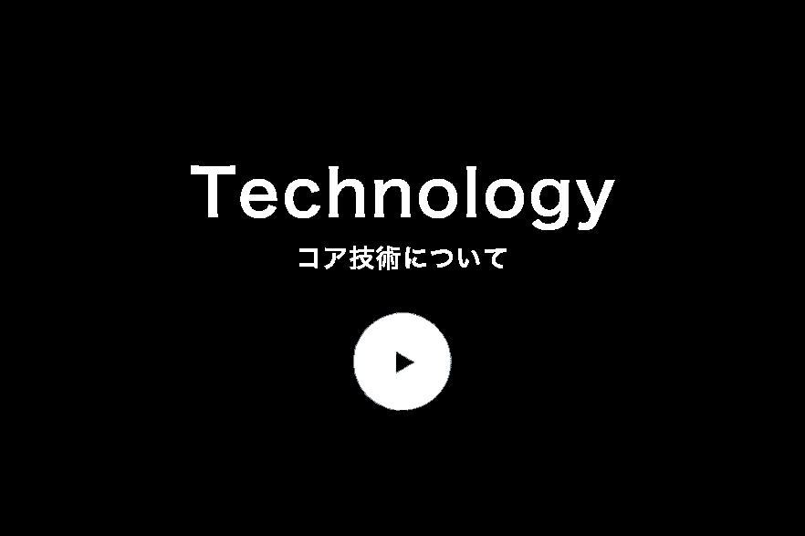 コア技術について