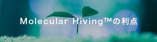 Molecular Hiving™の利点